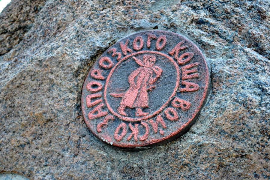 Конотопский камень