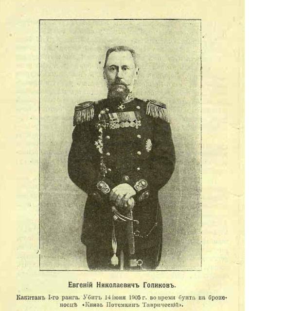 Голиков Евгений Николаевич
