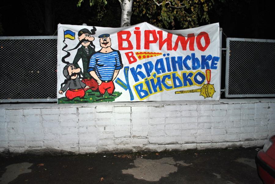 Город Николаев встречает 79-ю Аэромобильную Бригаду из зоны АТО 0142