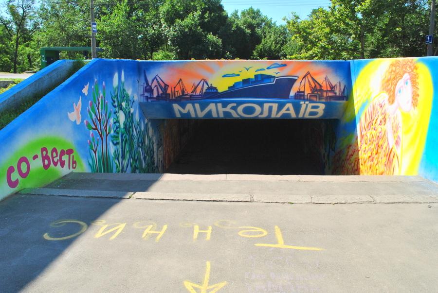 Украинский арт-стрит в Парке Победы города Николаева