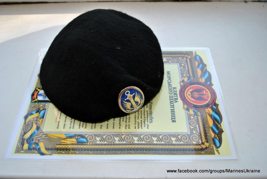 Клятва Морской Пехоты