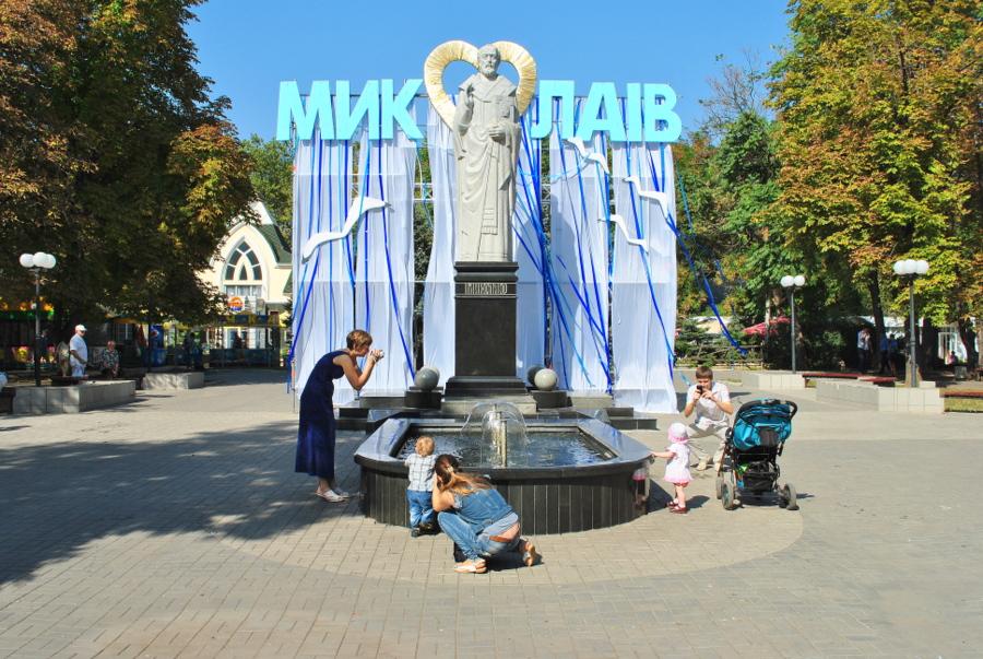 День города Николаева