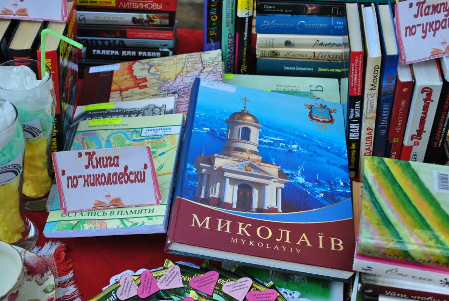День города Николаева 7766