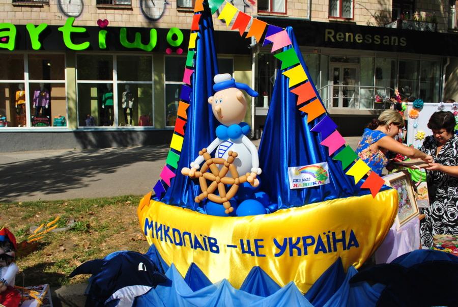 День города Николаева 7846