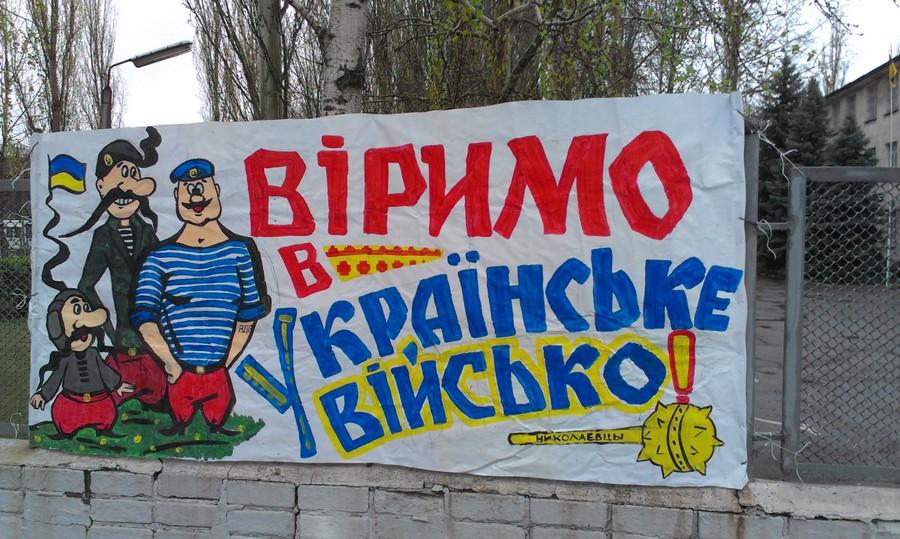 Первый патриотический мотиватор в Николаеве